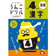 日本一楽しい学習ドリル うんこドリル 漢字 小学4年生 [全集叢書]
