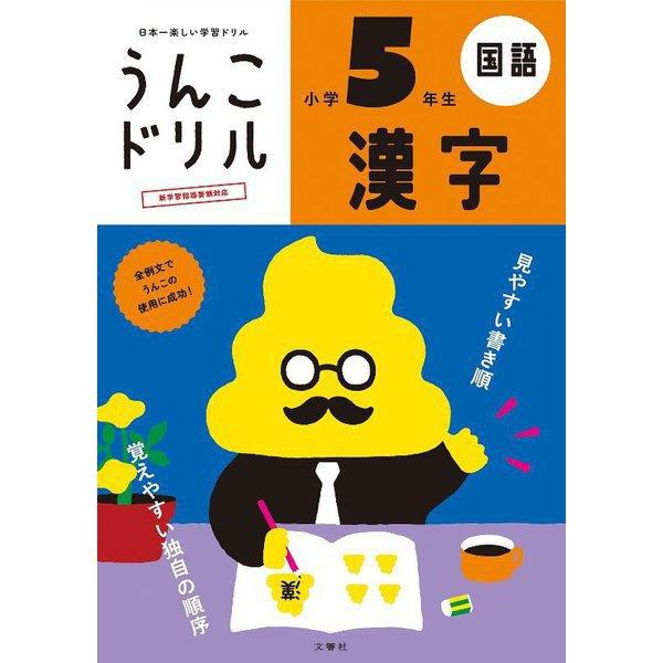 日本一楽しい学習ドリル うんこドリル 漢字 小学5年生 新版 [全集叢書]