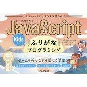 子どもから大人までスラスラ読めるJavaScriptふりがな-ゲームを作りながら楽しく学ぼう! [単行本]