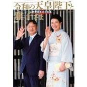 令和の天皇陛下と雅子さま (メディアックスMOOK) [ムック・その他]