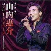 ライブアルバム 山内惠介コンサート2019 @東京国際フォーラム