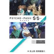 PSYCHO-PASS Sinners of the Sys(MAG-Garden NOVELS) [単行本]
