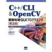 C++/CLI&OpenCV画像処理GUIプログラミング 第-リッチなユーザーインターフェースを持つ画像処理プログラムの実現 [単行本]