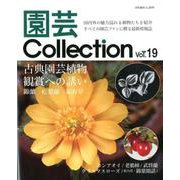 園芸Collection(19) 別冊趣味の山野草 [ムックその他]