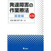 発達障害の作業療法 基礎編 第3版 [単行本]