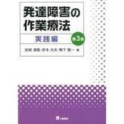 発達障害の作業療法 実践編 第3版 [単行本]