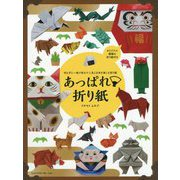 あっぱれ折り紙-切らずに一枚で折る十二支と日本を楽しむ折り紙 [単行本]