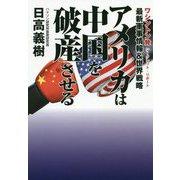 アメリカは中国を破産させる-最新軍事情報&世界戦略 ワシントン発シークレット・リポート [単行本]