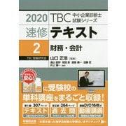 速修テキスト〈2〉財務・会計〈2020年版〉(TBC中小企業診断士試験シリーズ) [単行本]