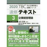 速修テキスト〈3〉企業経営理論〈2020年版〉(TBC中小企業診断士試験シリーズ) [単行本]