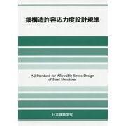 鋼構造許容応力度設計規準 [単行本]