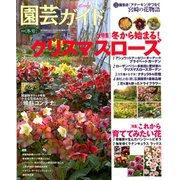 園芸ガイド 2020年 01月号 [雑誌]