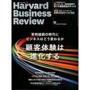 Harvard Business Review (ハーバード・ビジネス・レビュー) 2020年 01月号 [雑誌]
