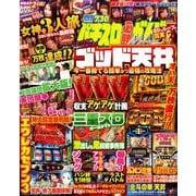 パチスロ必勝ガイドMAX (マックス) 2020年 01月号 [雑誌]