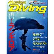 Marine Diving (マリンダイビング) 2020年 01月号 [雑誌]
