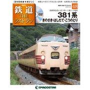 隔週刊 鉄道ザ・ラストラン 2019年 12/31号 (48) [雑誌]