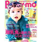 Baby-mo (ベビモ) 2020年 01月号 [雑誌]