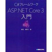 C#フレームワークASP.NET Core3入門 [単行本]