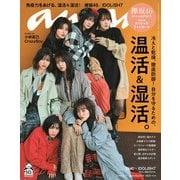 an・an (アン・アン) 2019年 12/11号 温活&湿活。/欅坂46 [雑誌]