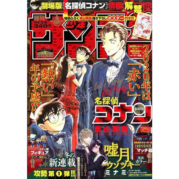 週刊少年サンデー 2020年 1/1号 [雑誌]
