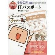 キタミ式イラストIT塾 ITパスポート〈令和02年〉 第11版 [単行本]