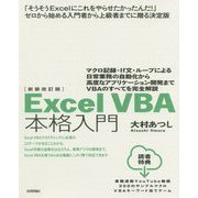 Excel VBA本格入門―マクロ記録・If文・ループによる日常業務の自動化から高度なアプリケーション開発までVBAのすべてを完全解説 新装改訂版 [単行本]