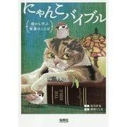にゃんこバイブル―猫から学ぶ聖書(バイブル)のことば [単行本]