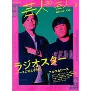 芸人芸人芸人 volume2-面白いのが、好きだ(COSMIC MOOK) [ムックその他]
