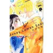 ハニーレモンソーダ 12(りぼんマスコットコミックス) [コミック]