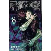 呪術廻戦 8(ジャンプコミックス) [コミック]