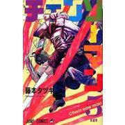 チェンソーマン 5(ジャンプコミックス) [コミック]