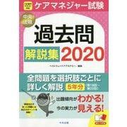 ケアマネジャー試験過去問解説集〈2020〉 [単行本]