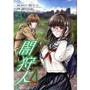 闇狩人Δ(DELTA) 5(集英社ホームコミックス) [コミック]