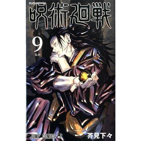 呪術廻戦 9(ジャンプコミックス) [コミック]