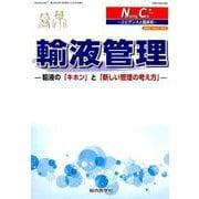 Nursing Care+ Vol.2No.3(2019)-エビデンスと臨床知 [単行本]