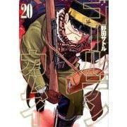 ゴールデンカムイ 20(ヤングジャンプコミックス) [コミック]