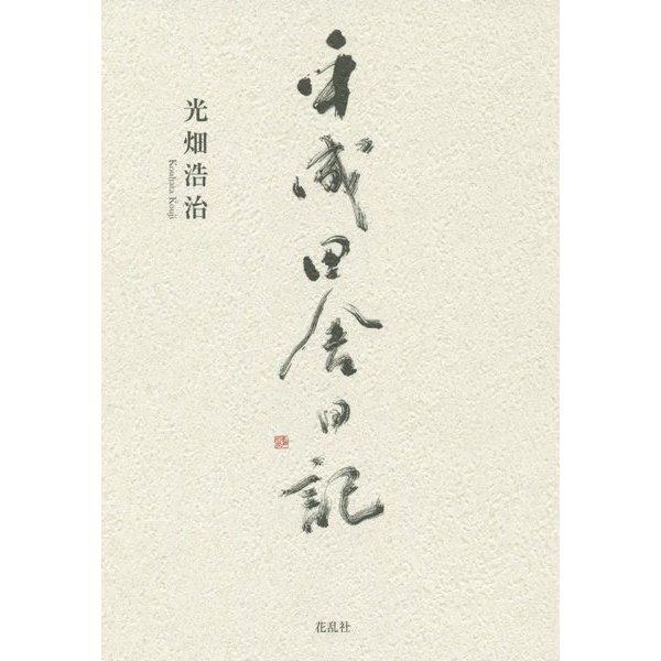 平成田舎日記 [単行本]