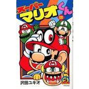 スーパーマリオくん<55>(コロコロコミックス) [コミック]