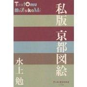 私版 京都図絵(P+D BOOKS) [単行本]