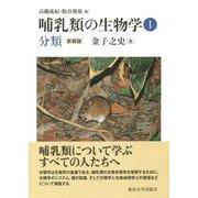 哺乳類の生物学〈1〉分類 新装版 [全集叢書]