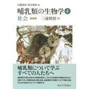 哺乳類の生物学〈4〉社会 新装版 [全集叢書]