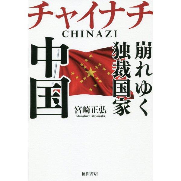 チャイナチ(CHINAZI)崩れゆく独裁国家 中国 [単行本]