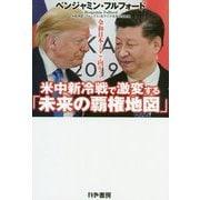 米中新冷戦で激変する「未来の覇権地図」―令和日本はどこに向かう? [単行本]