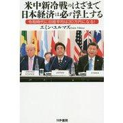 米中新冷戦のはざまで日本経済は必ず浮上する―令和時代に日経平均は30万円になる! [単行本]