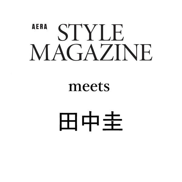 AERA STYLE MAGAZINE (アエラスタイルマガジン) meets 田中圭 [ムックその他]