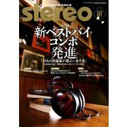 stereo (ステレオ) 2020年 01月号 [雑誌]
