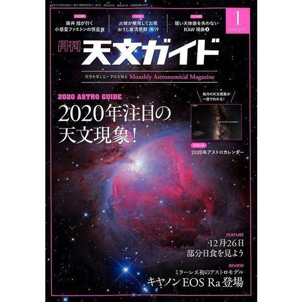 天文ガイド 2020年 01月号 [雑誌]