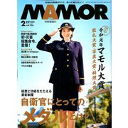 MAMOR (マモル) 2020年 02月号 [雑誌]