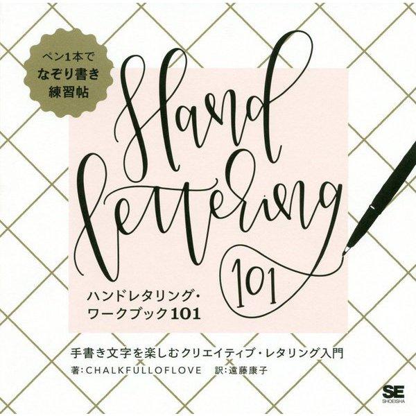 ハンドレタリング・ワークブック101 手書き文字を楽しむクリエイティブ・レタリング入門 [単行本]