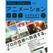 AfterEffectsforアニメーションEXPERT [単行本]